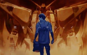 三部作の映像化が予定されている『機動戦士ガンダム 閃光のハサウェイ』 - (C)創通・サンライズ