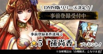 超大規模三国志戦略RPG「大三国志」DMM GAMES版の配信が決定!事前登録キャンペーンが開始