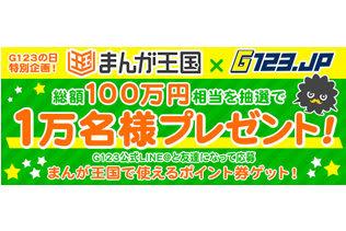 本日23日は「G123の日」!総額100万円相当の図書券コードが最大1万人に当たる「まんが王国×G123コラボキャンペーン」開催中