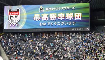 2018年6月、ヤクルトが交流戦の最高勝率チームに決まったことを知らせる電光掲示板=札幌ドーム