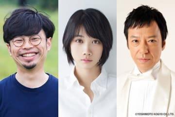 映画「おいしい家族」に出演する(左から)浜野謙太さん、松本穂香さん、板尾創路さん