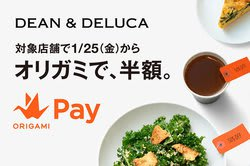 Origami Payで支払うとDEAN & DELUCAの会計が半額に。最大1,000円割引