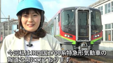 JR四国2700系特急形気動車報道公開【柏原美紀の鉄道リポート】