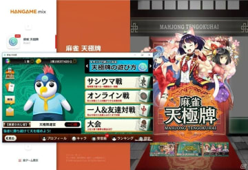 「麻雀 天極牌」PCでプレイできる「HANGAME mix」版が配信!