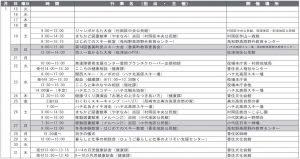 いきいきカレンダー 1/15~2/14