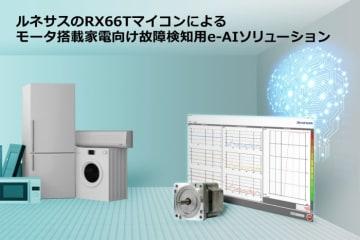 モータ搭載家電向け故障検知用e-AIソリューション(写真:ルネサスの発表資料より)