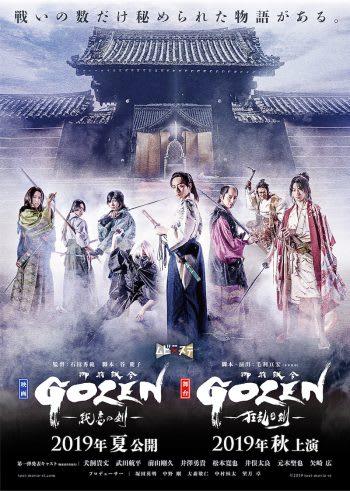 犬飼貴丈や武田航平が時代劇『GOZEN』に出演!新プロジェクト東映ムビ×ステが始動