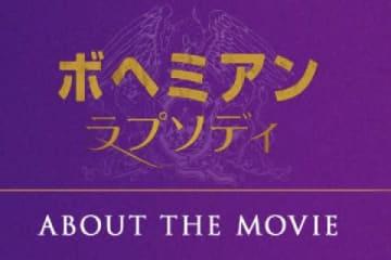 映画『ボヘミアン・ラプソディ』公式サイト(http://www.foxmovies-jp.com/bohemianrhapsody/)より