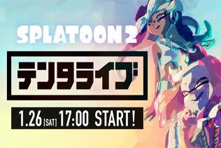 『スプラトゥーン2』1月26日に開催される「テンタライブ」のリハーサル動画を公開─「ヒメ」&「イイダ」のイカしたパフォーマンスは必見!