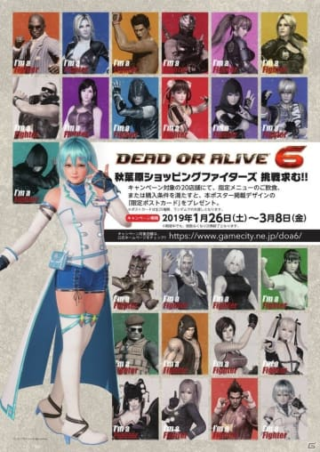 「DEAD OR ALIVE 6」タイアップキャンペーン「秋葉原ショッピングファイターズ」が開催決定!