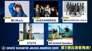 「SPACE SHOWER MUSIC AWARDS 2019」出演者第1弾! あいみょん、 [ALEXANDROS]、東京スカパラダイスオーケストラなど3組のライブアクトと2組のゲストを発表!