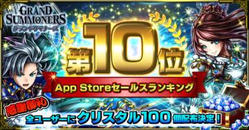 『グランドサマナーズ』App Storeセールスランキング10位達成!記念でクリスタル100個を緊急配布