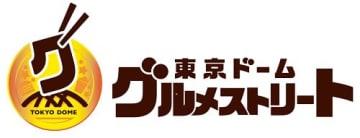 ロゴ。(画像:東京ドーム発表資料より)