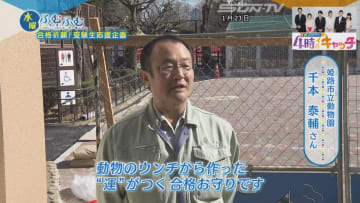 【特集】合格祈願!受験生応援スポット