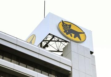 ヤマトホームコンビニエンスの本社=東京都中央区
