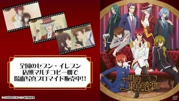 アニメ「明治東亰恋伽」オリジナルブロマイドが1月24日より全国のセブン‐イレブンにて販売開始!
