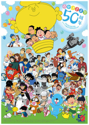 「エイケン50周年展~アニメサザエさんと共に~」メインビジュアル
