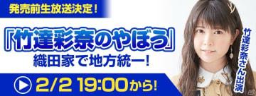 「信長の野望・大志 with パワーアップキット」竹達彩奈さんが地方統一を目指す生放送が2月2日19時より配信!