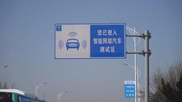 自動運転バス、初の公開テスト走行実施 山東省済南市