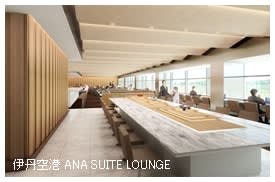 伊丹(大阪)空港の新ラウンジ。(画像: 全日本空輸の発表資料より)