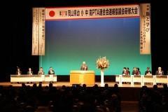 岡山で県PTA連絡協が研修大会