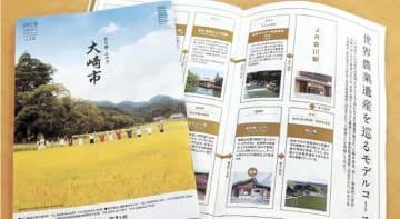世界農業遺産関連の情報を盛り込んだ新ガイドブック