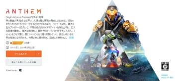 Co-opアクション『Anthem』全機種で体験版ダウンロードが可能に―VIP体験版は日本時間1月26日、オープン体験版は2月2日開始【UPDATE】
