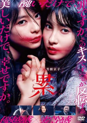 土屋太鳳×芳根京子『累-かさね-』Blu-ray&DVDが4月発売、特典にメイキング映像ほか収録