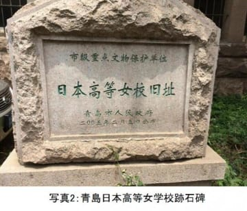 <コラム>100年前の珍事、青島に設立された日本高等女学校