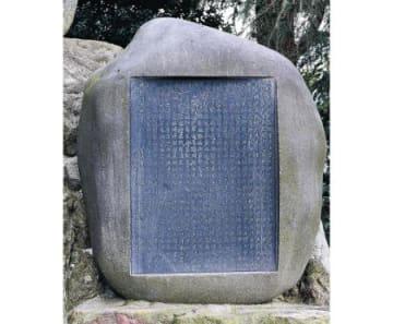 富山に「大正」考案者の石碑 殉職警官しのぶ漢文