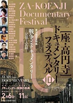 10回目を迎えた「座・高円寺ドキュメンタリー フェスティバル」は戦争の記憶と記録を総力特集