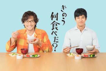 西島秀俊×内野聖陽で大人気漫画『きのう何食べた?』実写ドラマ化