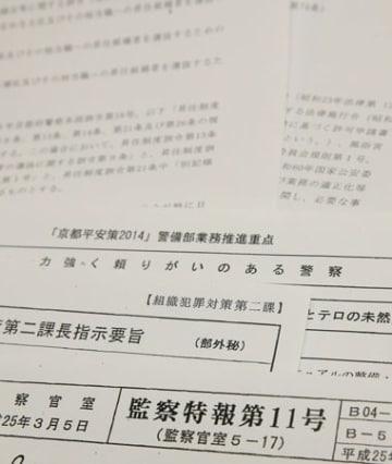 エデュコム社側に流出したとみられる京都府警の文書。「部外秘」と記された文書もあった
