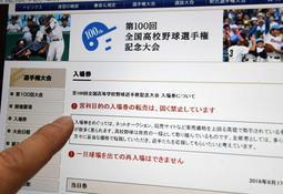 昨夏の甲子園大会で前売り券の高額転売が相次ぎ、注意を促した日本高校野球連盟のホームページ(撮影・中西大二)
