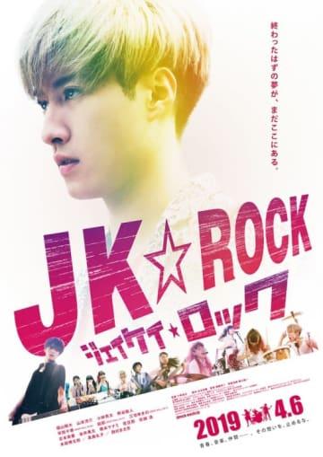 福山翔大がシャウト!『JK☆ROCK』本予告、DROP DOLLが初心者女子高生バンド役で出演