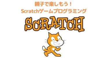 Scratchが3.0にバージョンアップ!&神経衰弱をつくってみよう【親子で楽しもう!Scratchプログラミング】