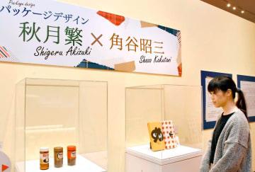 新居浜ゆかりの2人のデザイナーが手掛けた菓子や化粧品のパッケージを紹介する展覧会