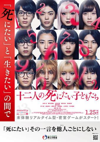 映画「十二人の死にたい子どもたち」と厚生労働省のタイアップポスター