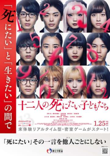 『十二人の死にたい子どもたち』厚生労働省タイアップポスター