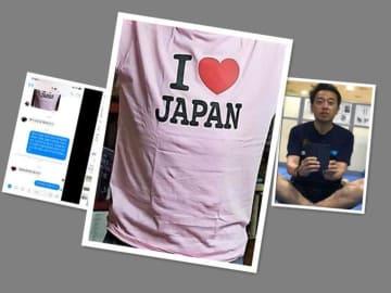 よりによってこんな時に「アイラブジャパン」?韓国与党議員のTシャツが物議