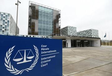 国際刑事裁判所=オランダ・ハーグ(ロイター=共同)