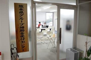 「グループ補助金」の受付センター。県は2016、17年度の交付決定事業者に実績報告書の早期提出を呼び掛けている=熊本市中央区