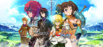 「誰ガ為のアルケミスト」にてアニメ「七つの大罪 戒めの復活」とのコラボが1月29日より開催!