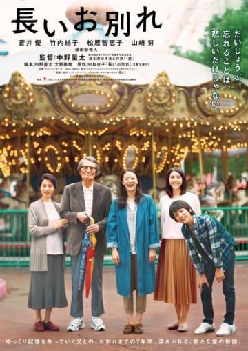(C) 2019『長いお別れ』製作委員会