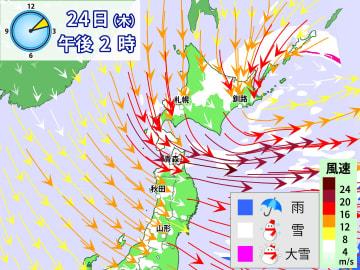 寒気南下 26日(土)は西日本太平洋側でも雪 交通障害に注意