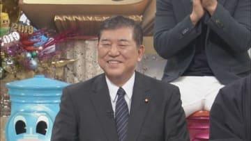 24日放送の「ダウンタウンDX」に出演する自民党の石破茂元幹事長