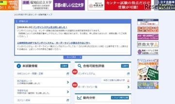 Kei-Net「2019年度大学入試センター試験特集」