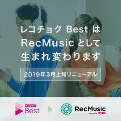 レコチョク BestがRecMusicに名称変更