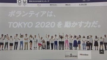 東京五輪ボランティア応募者20万人超 2月から面接開始