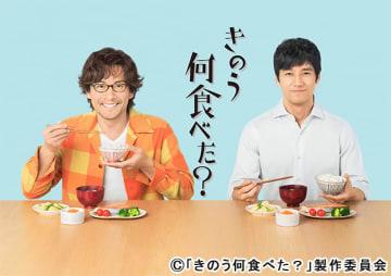 西島秀俊&内野聖陽W主演で「きのう何食べた?」を連ドラ化!